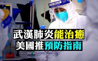 【拍案惊奇】中共肺炎有治愈 美国推预防指南