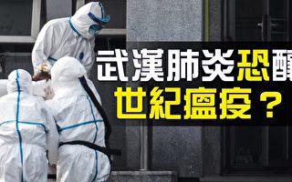 【热点互动】武汉肺炎严重性 远超官方数据