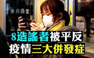 【拍案惊奇】武汉肺炎疫情 连带三大并发症