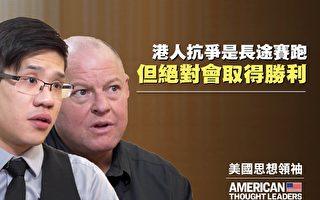 【思想领袖】迈克尔:时间站在香港这一边