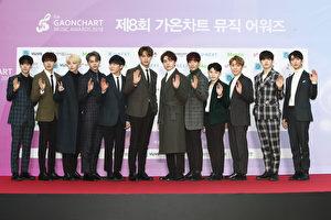 SEVENTEEN attends the 8th Gaon Chart K-Pop Awards