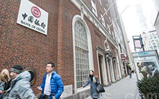 《香港自治法》將可制裁中國四大銀行