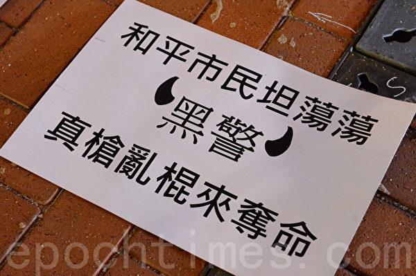 痛心疾首追悼會 悼念「反送中」逝世示威者