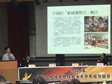 """政大东亚所副教授王韵6日在总结去年大陆趋势论坛上指出,中国对外输出""""欧威尔式""""监控技术。"""
