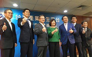 國發會首例公益信託 盼助台灣產業創新轉型