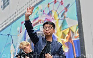 黄之锋:港人将反抗国安法 与中共拉锯战