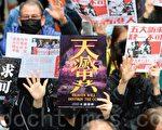 組圖:香港元旦遊行 民眾盼「天滅中共」