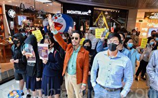 組圖:1.7中環集會 聲援香港不分國界