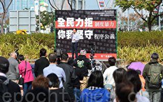 组图:港大师生集会挺戴耀廷 抗议暴力制度