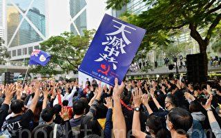 程曉容:香港「天下制裁」集會為何被中止?