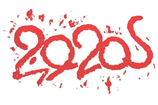2020庚子年肖形印章
