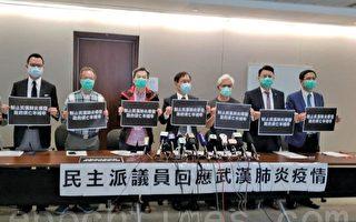 香港政府公布武漢肺炎最新措施
