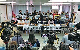 香港醫管局員工陣線週六動議罷工
