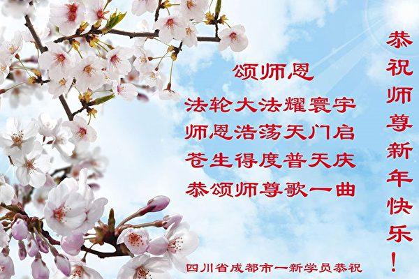中國十五省新學員給師父拜年