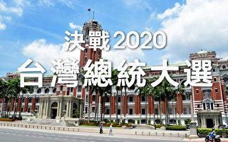 英媒:台灣大選決定中台關係 具全球影響力