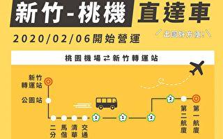 新竹人出國更便利!機場客運2月6日起通車