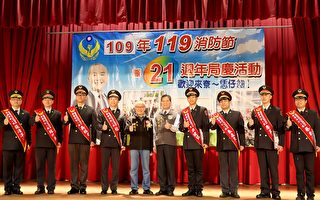 苗县消防局庆祝119消防节 县民捐赠象鼻分队救护车