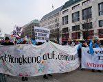 德國各界柏林集會遊行 支持香港爭自由