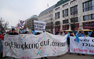 德国各界柏林集会游行 支持香港争自由