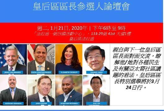 皇后區區長特別選舉「參選人論壇」 1/21法拉盛舉辦