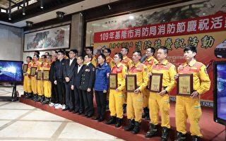 基隆庆祝消防节   林右昌表扬消防有功人员