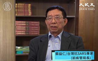 专访抗SARS专家:中共肺炎应如何防疫