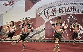 苗县原住民族 原住民活动开跑