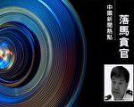 中共湖北武漢市公安局前黨委副書記、副局長劉菊生被調查。(大紀元合成)