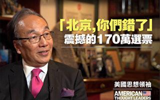 【思想领袖】梁家杰:170万选票震撼 北京错了