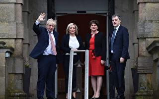 组阁成功 英国北爱自治政府恢复运行