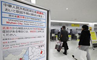 日本现人传人 司机未去过中国 确认感染肺炎