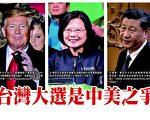 台湾大选是中美之争 中共输掉台湾