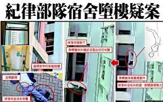 港男紀律部隊墜樓過程被錄 評論:老天有眼