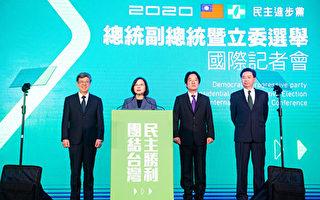 【拍案驚奇】蔡英文連任!北京的三層誤判
