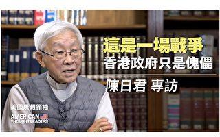 【思想领袖】陈日君:港府只是一个傀儡