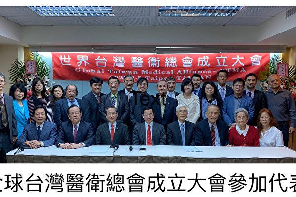 图:全球台湾医卫总会(Global Taiwanese Medical Alliance)1月5日正式成立,图为与会代表。(邱丽莲提供)
