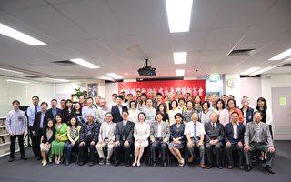 僑界歡迎駐悉尼台北經辦處范惠君處長履新