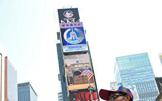 报告:北京想出新招术来影响全球媒体
