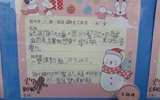 竹市感恩季心愿卡 470位孩子愿望成真
