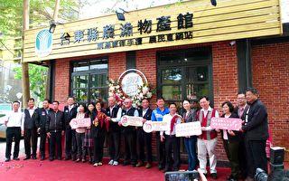 台东县农渔物产馆开幕 乡镇特产大集合