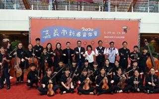 嘉市青年管弦乐团 与小提琴家森下幸路合作