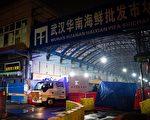 武汉让外媒报其全面开放 却不得靠近海鲜市场