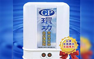 Nano GP 环功奈米洗净机 免用清洁剂 减毒好容易