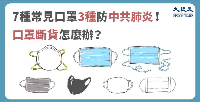 若要预防中共肺炎新型冠状病毒飞沫传播,究竟哪种口罩才有效?(大纪元制图)