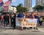 1月5日下午,港人在上水舉行「和理行之不要水貨辦年貨」集會遊行。(大纪元视频截图)