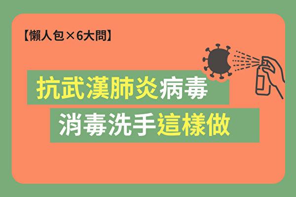 抗中共肺炎病毒(新型冠状病毒),怎样消毒洗手才正确?(大纪元制图)