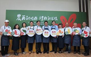 农再新时尚 屏东农村产品换装拼实力