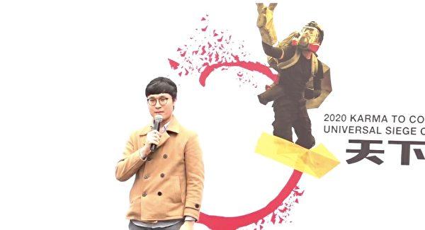 1月19日,集会团队发言人刘颕匡上台发言。(大纪元视频截图)