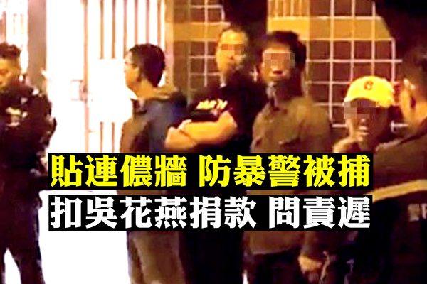 【拍案惊奇】救吴花燕钱无踪 港警贴连侬被捕
