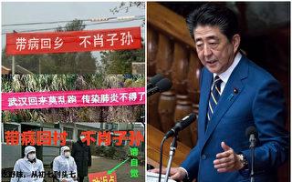湖北人偷渡湖南被攔 vs 日本政府感人一幕